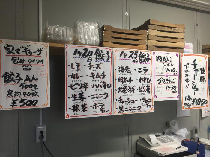 餃子のアドバンスフーズの店内メニュー