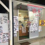 餃子のアドバンスフードの小売店舗