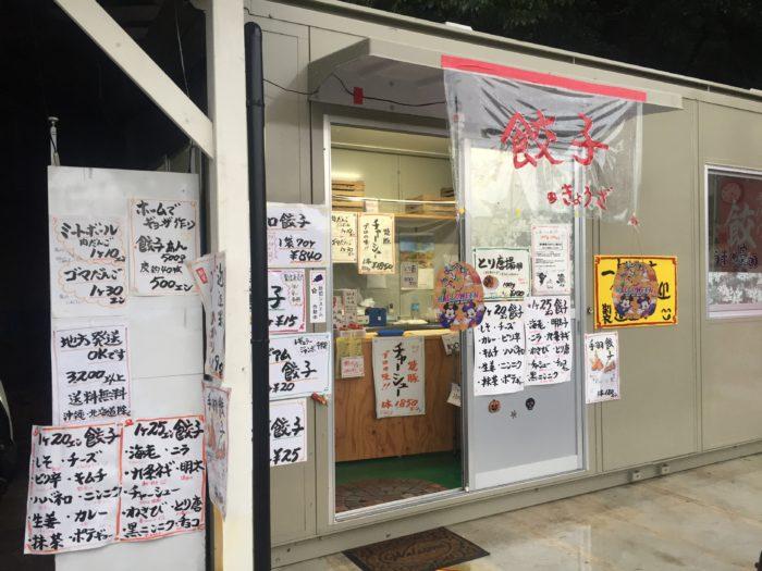 餃子のアドバンスフーズの小売店舗