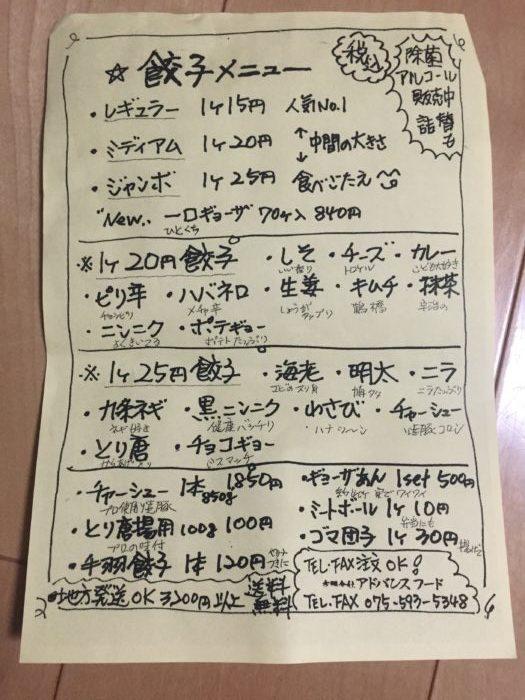 伝説の餃子アドバンスフードのメニュー表