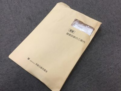 京都工場保健会の健康診断ご案内