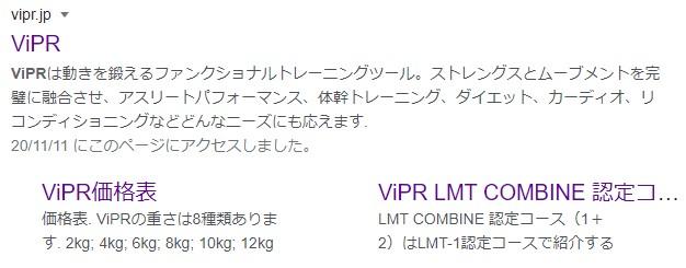 ViPR公式サイトへのリンク