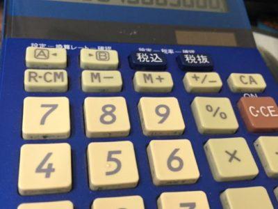 転職で後悔する前に電卓を弾く。