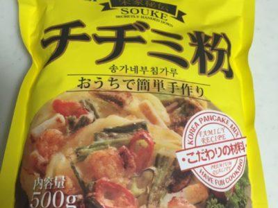 韓国風お好み焼きに宗家のチヂミ粉