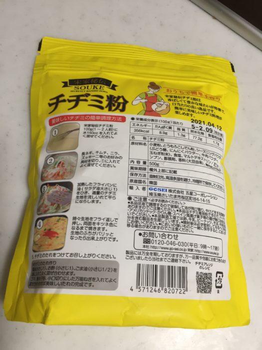 韓国風お好み焼きに宗家のチヂミ粉の裏面