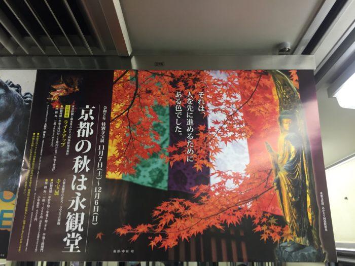 京阪電車の永観堂吊り広告
