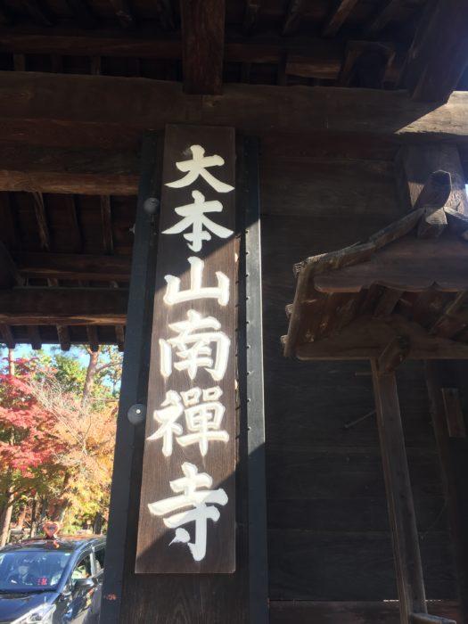 大本山 南禅寺正門