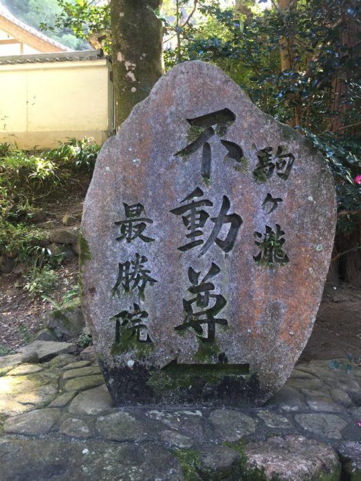 駒ヶ瀧 最勝院の不動尊の石碑