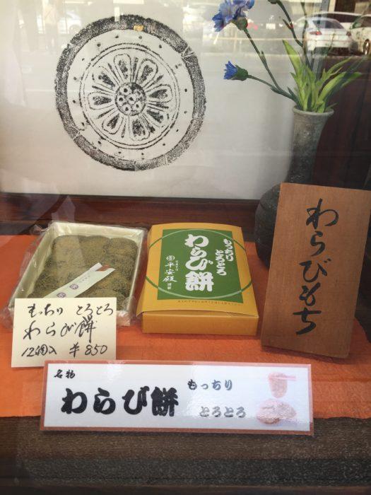 京菓子司の平安殿でわらび餅