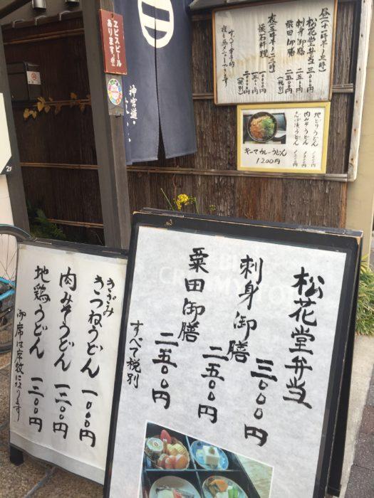 栗田御膳で有名な神宮道波多野の軒先
