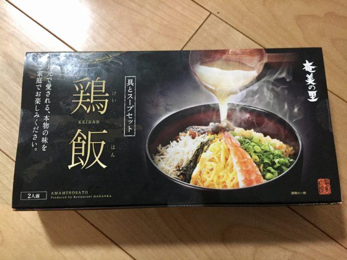 冷凍鶏飯の具とスープセット贈答用