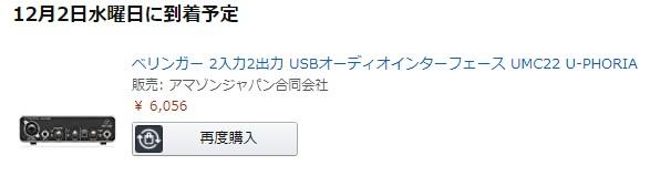 ベリンガーのUMC22 U-PHORIAをアマゾンで購入