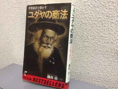 藤田 田のユダヤの商法 復刊版