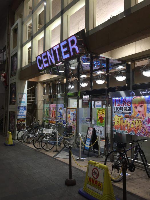 桃山パチンコセンター
