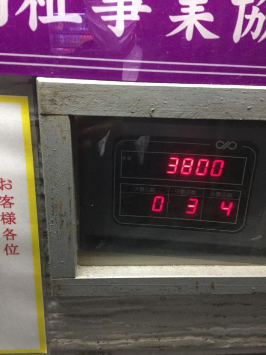3800円の払い戻し。