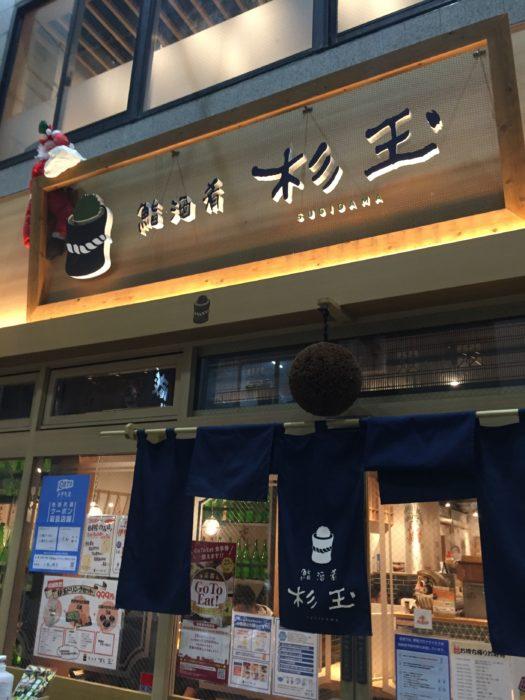 鮨酒肴 杉玉