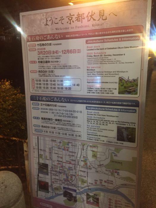 伏見桃山マップ