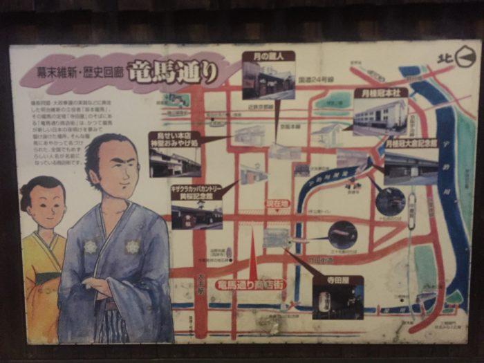 坂本龍馬を辿るマップ