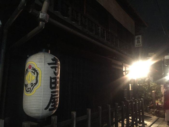 寺田屋の外観