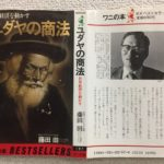 「ユダヤの商法 世界経済を動かす」日本マクドナルド創業者 藤田 田