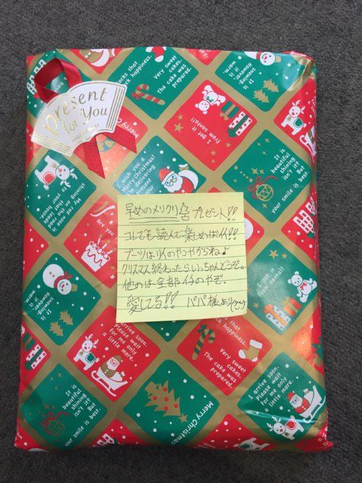 メッセージを書いて贈るプレゼント