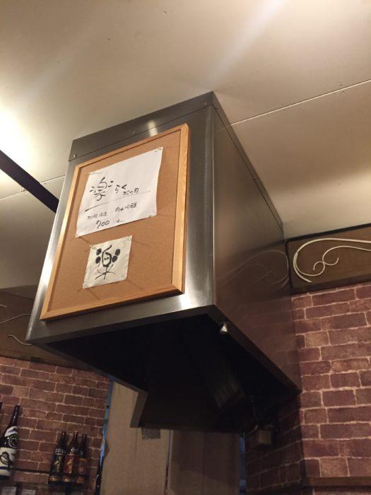 大津膳所 串カツ 楽