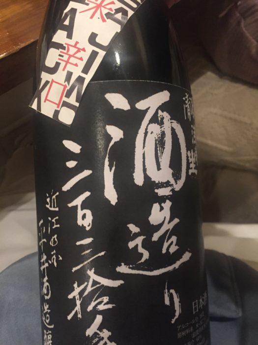 串カツ楽の日本酒