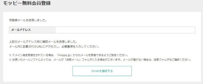 モッピーサイトから仮登録メールの送信されました。