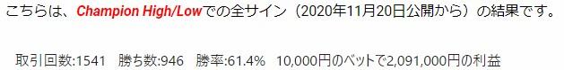 Champion High/Lowでの全サイン(2020年11月20日公開から)の結果です。