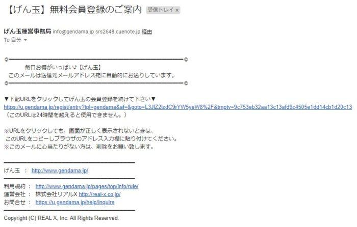 げん玉から届いた無料本会員登録のメール