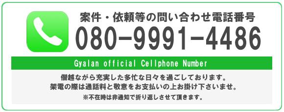生瓶ブログの公式携帯電話番号-ギャランへ直通で連絡する。