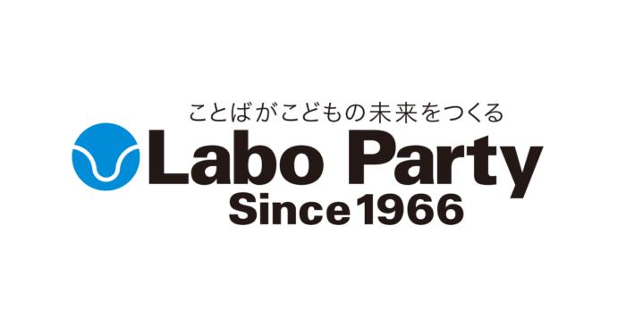 ラボパーティーロゴ