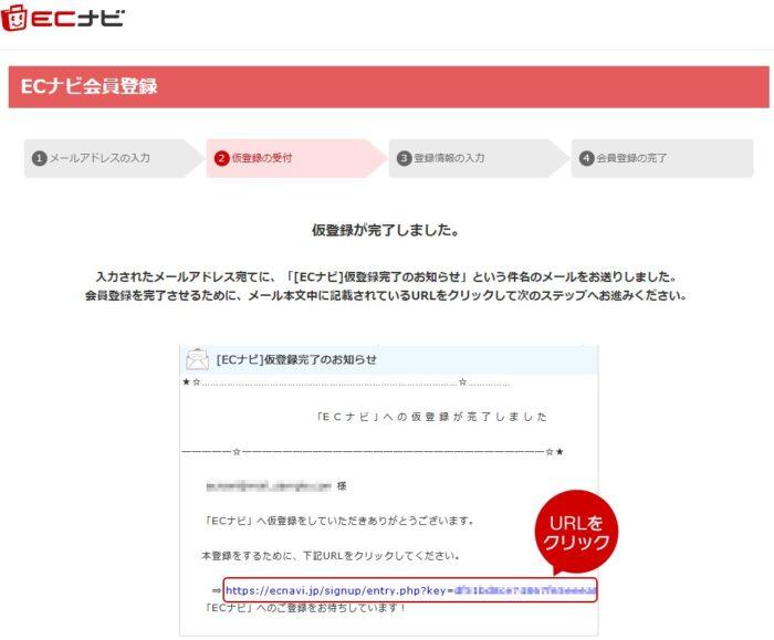 ECナビから会員登録用のメールが送信されました。