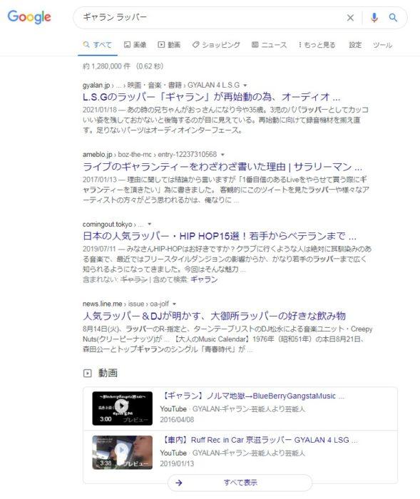 「ギャラン ラッパー」で検索上位表示されました。