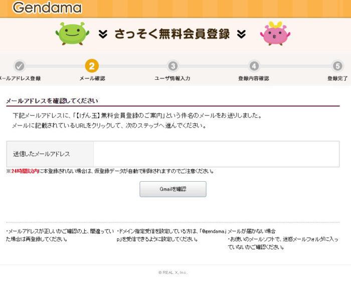 Gendamaのさっそく無料会員登録【メールアドレス確認画面】