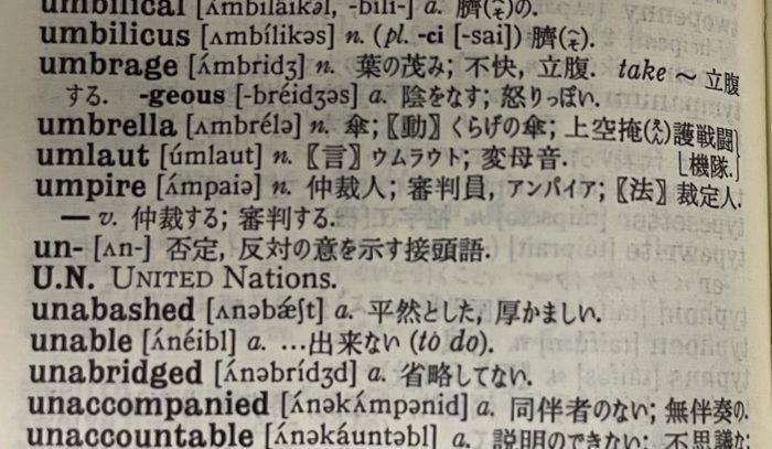 英和辞典ジェムのUmbrellaの項目