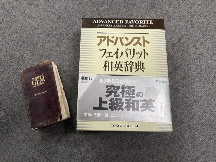 ジェムとフェイバリットの二つの和英辞典