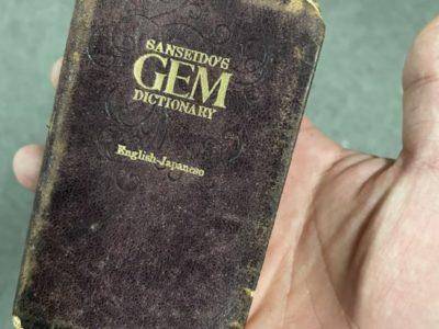 手のひらサイズのジェム和英・英和辞典