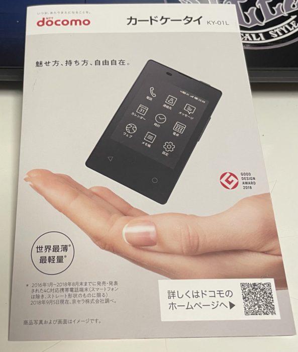 京セラのカードケータイのリーフレット表紙