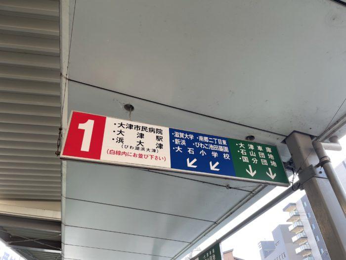 京阪バスの大石小学校行きの停留所