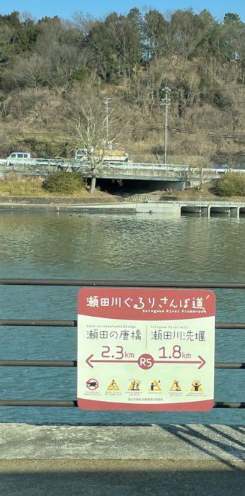 瀬田川ぐるり「さんぽ道」