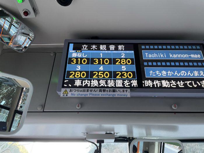 石山駅から立木観音前までのバスの運賃