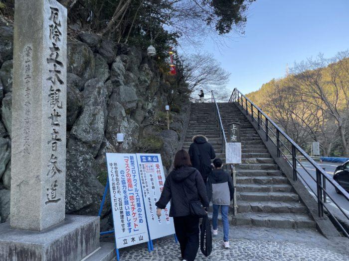 立木観音の登山口