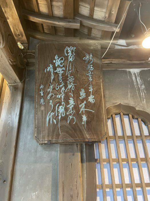 恐らく立木寺の事について説明がされている。