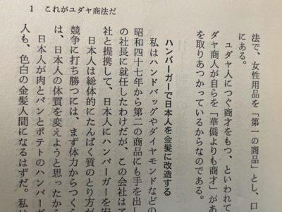 ユダヤの商法『口を狙え』ハンバーガーで日本人を金髪にする計画