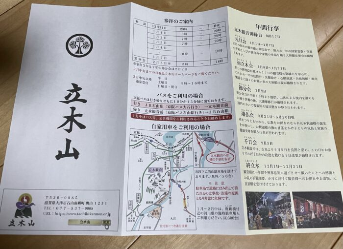 立木山の概要の冊子