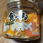 瓶詰めの食べるスタミナにんにくラー油