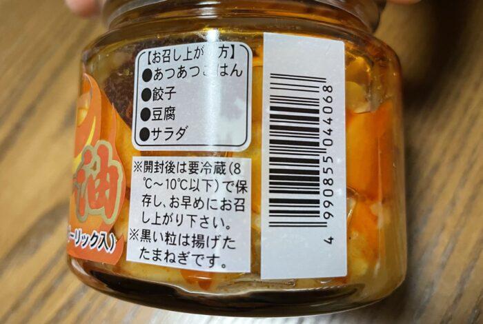 食べるスタミナにんにくラー油のオススメの食べ方