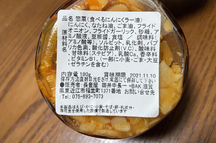 食べるスタミナにんにくラー油の食品表示ラベル