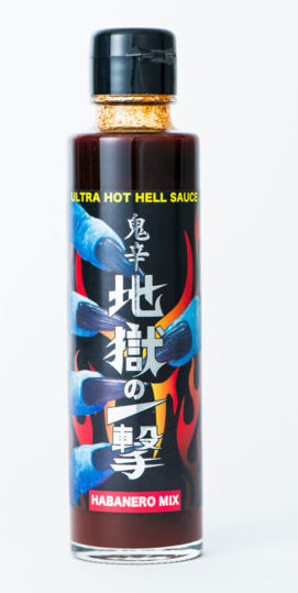 鬼辛『地獄の一撃』ホットソース